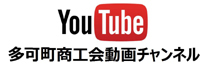 多可町商工会動画チャンネル
